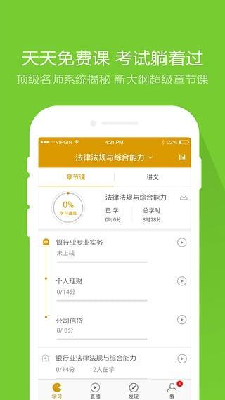 银行从业app图片