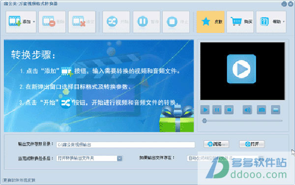 蒲公英万能视频格式转换器 v3.9.2.0官方版