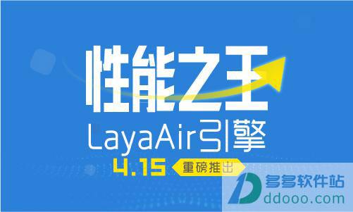 LayaAir引擎 v0.9.8官方最新版