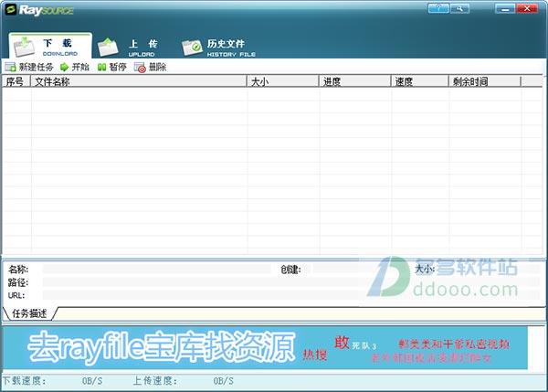 rayfile网盘客户端 v2.5.0.1官方稳定版