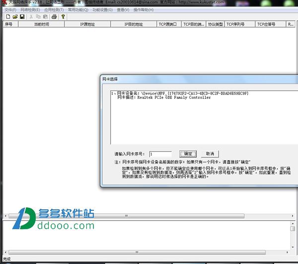 天眼网络探手 V2.18 绿色版