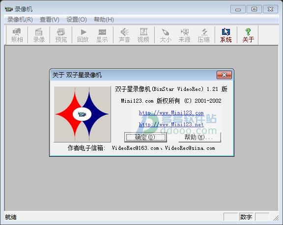 双子星录像机 v1.21官方最新版