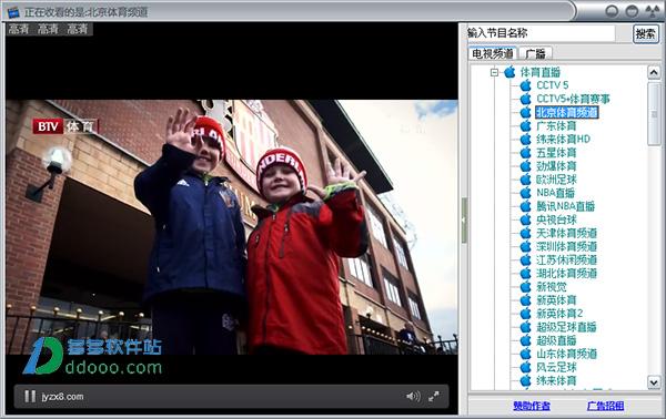 星火网络电视 V1.6.8 官方最新免费版
