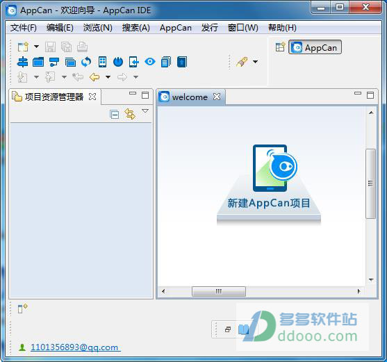 AppCan IDE(移动应用开发) v3.3.0最新版