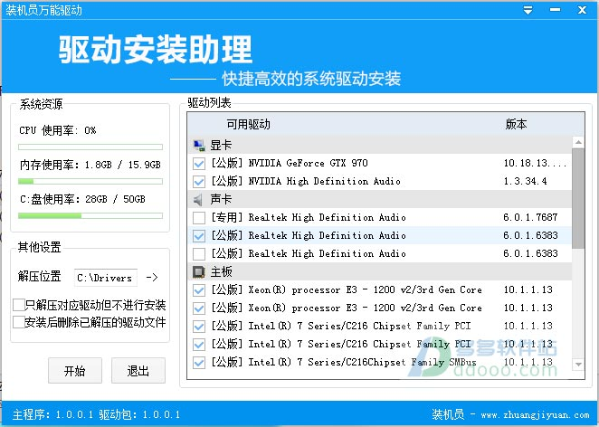 装机员万能驱动 v1.0.0.1官方免费版