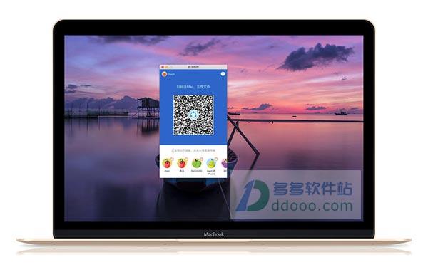 茄子快传for mac v0.6.0官方最新版