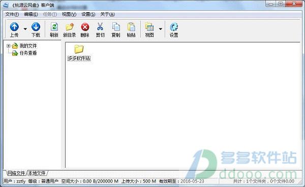 桃源网络硬盘客户端 v1.4官方最新版