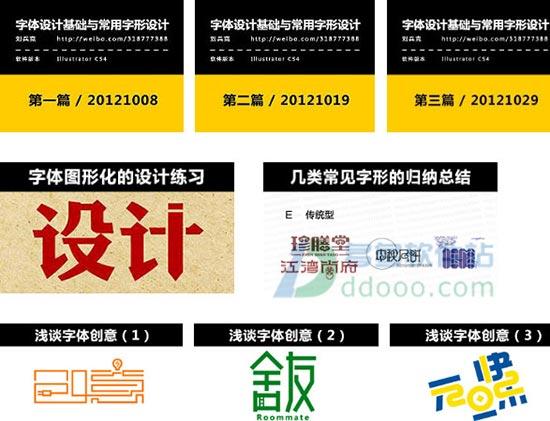 刘兵克字体设计视频教程 含源文件