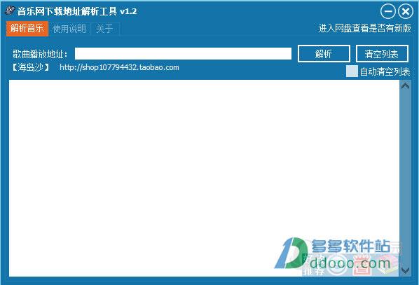 音乐网下载地址解析工具 V1.4绿色最新版