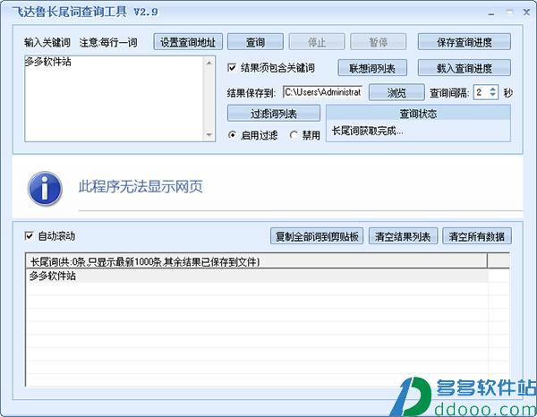 关键词挖掘软件_飞达鲁长尾词查询工具 v2.9免费版