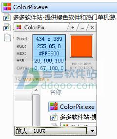 colorpix(屏幕取色工具) v1.2中文绿色版