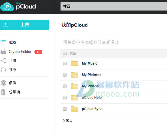pcloud网盘桌面版 v3.3.0官方中文版