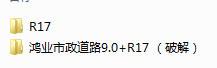 鸿业市政道路9.0完全破解版下载 v9.0 r17免费版