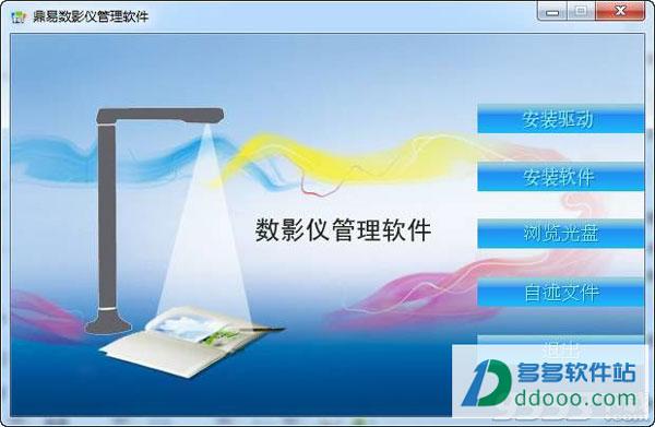 鼎易数影仪x880驱动 v1.0.8官方最新版