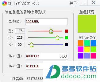红叶取色精灵 V1.6绿色免费版