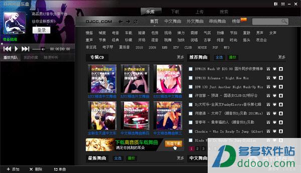 djcc音乐盒 v2.2.0.1官方版