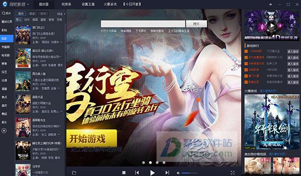 网吧影音 v0.0.1.87官方免费版