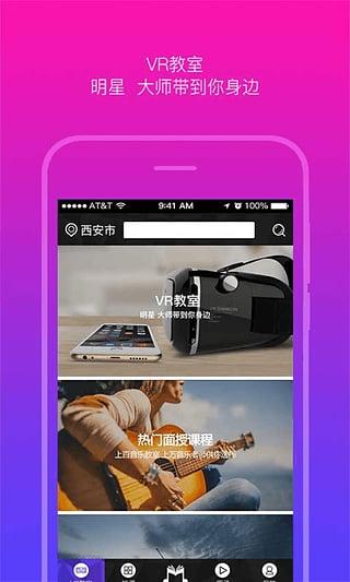 学音悦VR苹果版