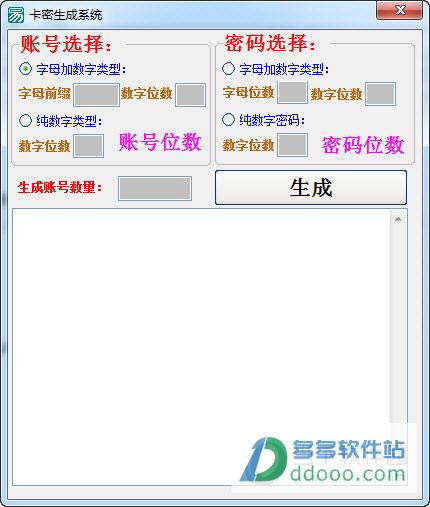 卡密生成系统 V1.01绿色版