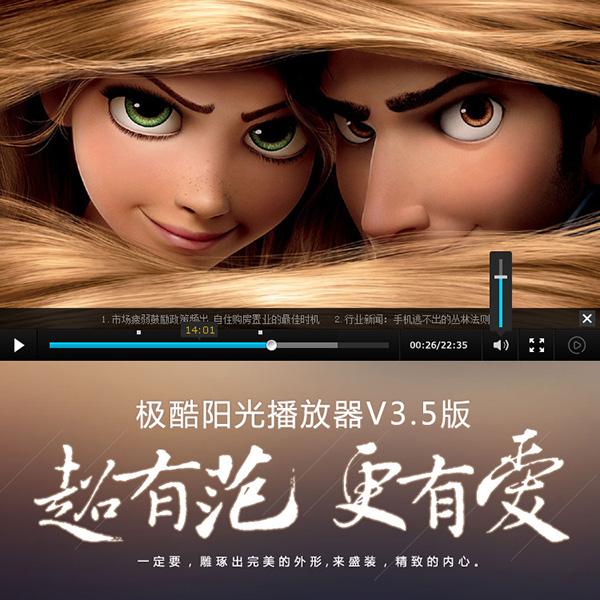 极酷阳光播放器 v3.5官方免费版