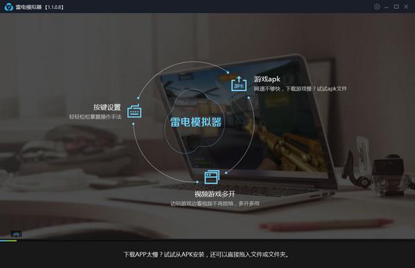 雷电安卓模拟器官方下载|雷电模拟器下载 v4.0.27