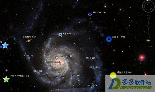 谷歌星空电脑版|google sky map下载 v1.9.0中文