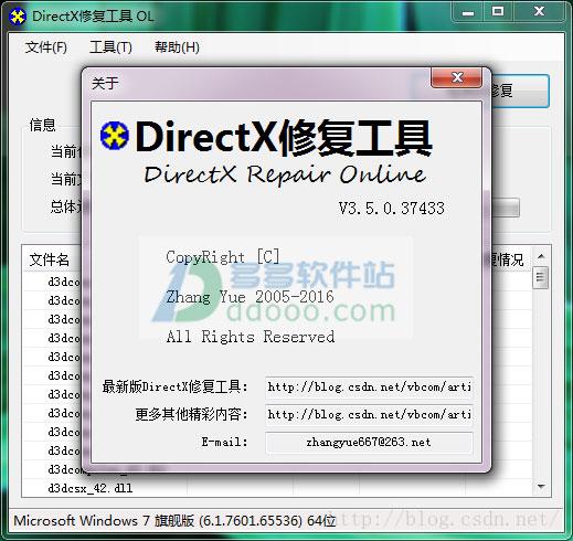 directx修复工具v3.5增强版|directx repair v3.9.0.0增强版下载