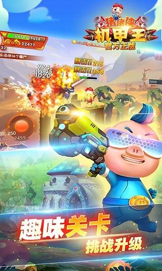 猪猪侠机甲王 v1.5安卓版下载