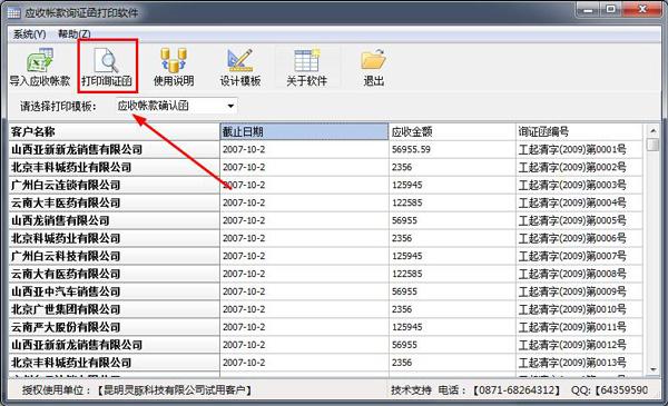 应收账款表格模板_应收账款确认收入