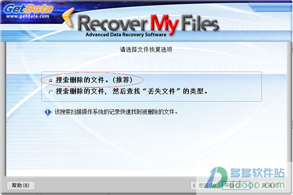 recover my files 破解