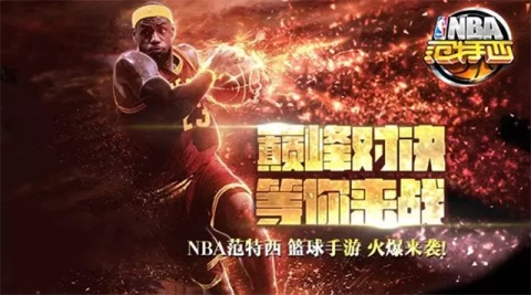NBA范特西九游版 v10.5安卓版插图(2)