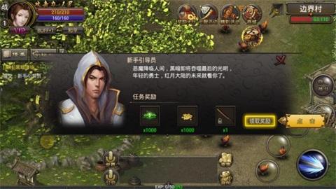 龙城霸业手游 v1.2.2安卓版插图(3)