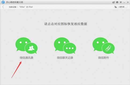 开华为信恢复手机|开心微信下载大师不是v1.0心微大师为什么来微信恢复v手机图片