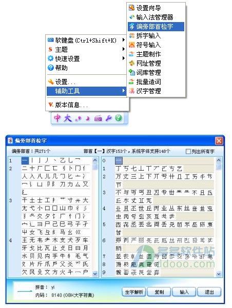 输入大写的B您就可以进入到笔划输入模式,按笔划顺序输出就可以选