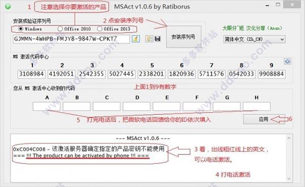 msact plus v1.0.7 by ratiborus