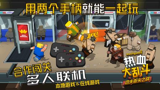 热血大乱斗功夫街头之战安卓版 v2.81官方版下载