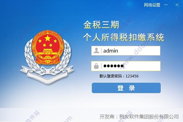 四川注册税务师协会图片