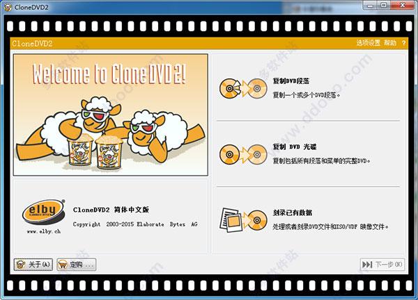 CloneDVD(dvd拷贝软件) v2.9.3.3注册版