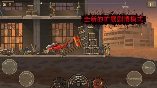 战车撞僵尸2安卓版 v1.3官方版下载