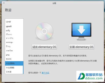 elementary os下载 elementary os loki下载 0.4 32 64位官方版