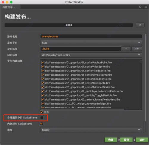 Cocos Creator下载 Cocos Creator 游戏开发引擎 v1.8官方版