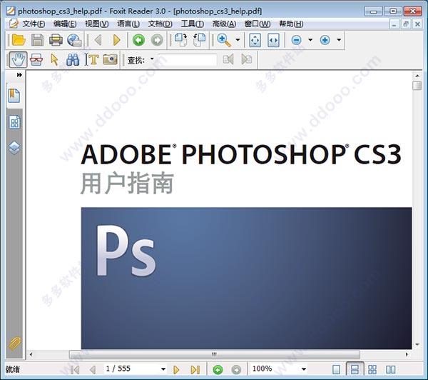 photoshop cs3用户指南 pscs3入门教程下载 官方pdf版