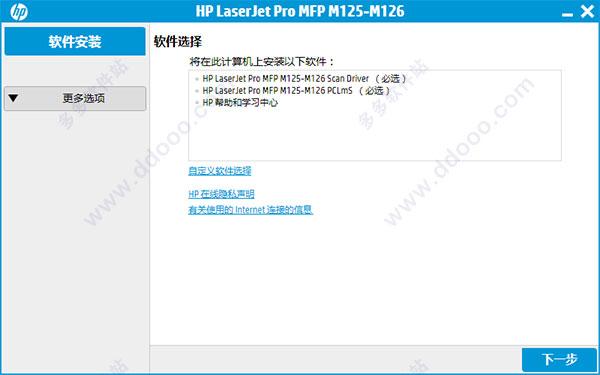 惠普hp m126nw驱动 惠普hp m126nw驱动下载 v15.0官方版