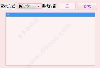 到汉字的笔顺,拼音,笔画等信息 4、当然用户还可以按汉字,按声