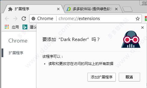 Dark Reader(chrome夜间模式插件)下载v3 4 3官方版- 多多软件站