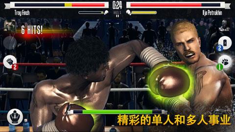 真实拳击2破解版下载 无限金币破解版