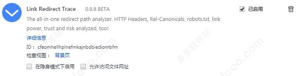 Link Redirect Trace(chrome网页跟踪分析插件)下载v0 9 8官方版