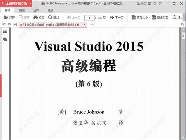 Visual Studio 2015高级编程(第六版)下载 pdf扫描版