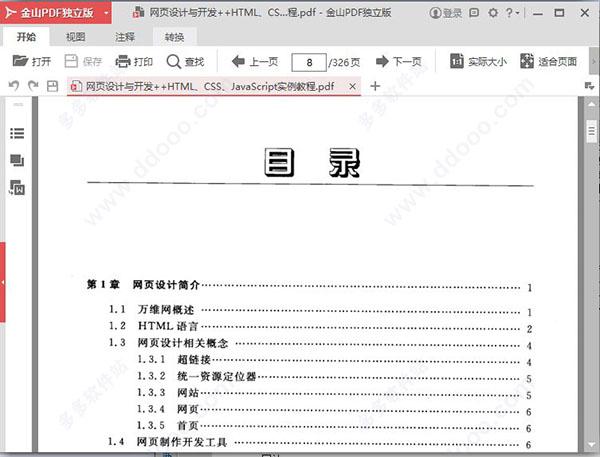网页设计与开发:HTML、CSS、JavaScript实例