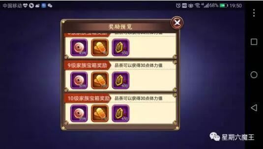 星期六魔王安卓版 v1.8.4官方版插图(12)